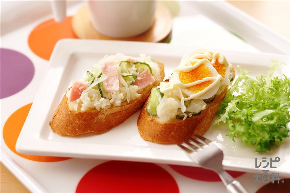 ポテトサラダのオープンサンド(フランスパン+じゃがいもを使ったレシピ)