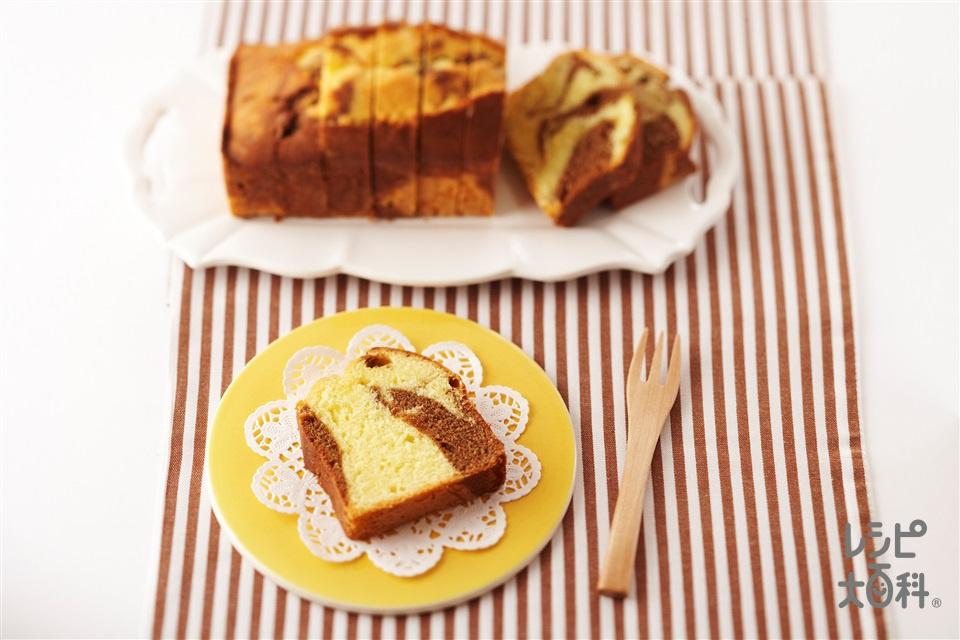 マーブルケーキ(ブラックチョコレート+バター(食塩不使用)を使ったレシピ)