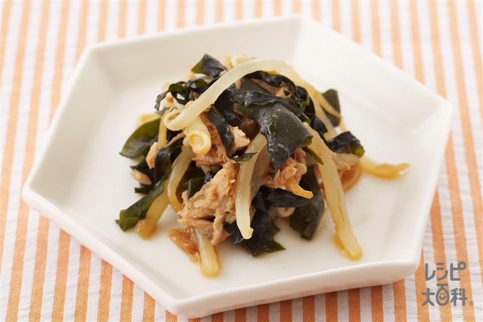 ツナとわかめのサラダ(ツナ油漬缶+もやしを使ったレシピ)