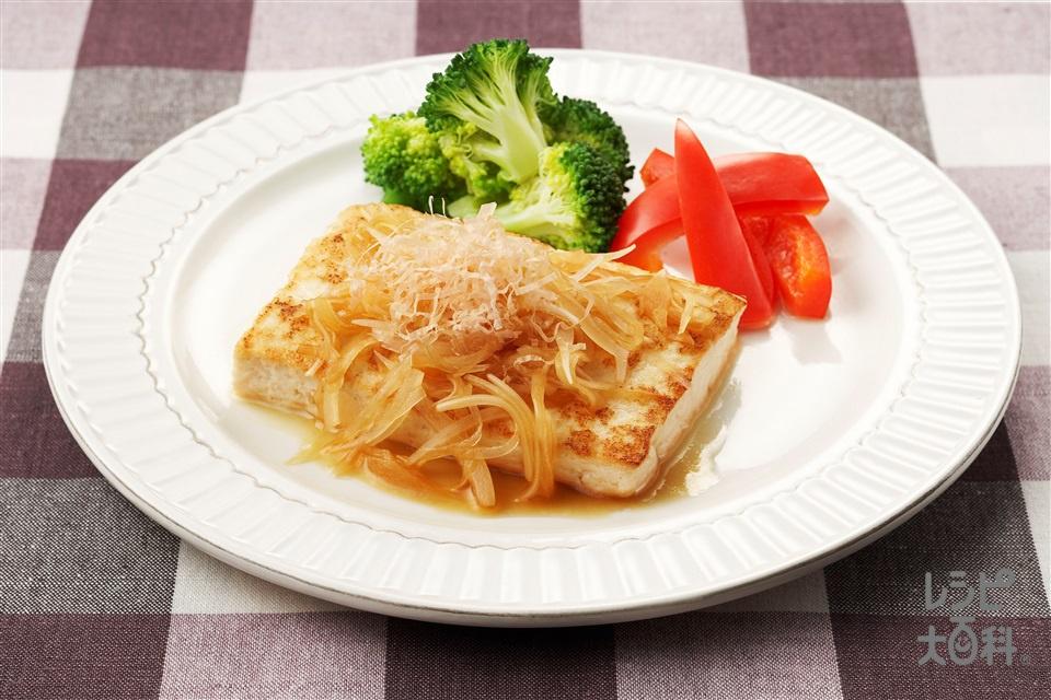 豆腐のステーキ・オニオンソース(木綿豆腐+玉ねぎを使ったレシピ)