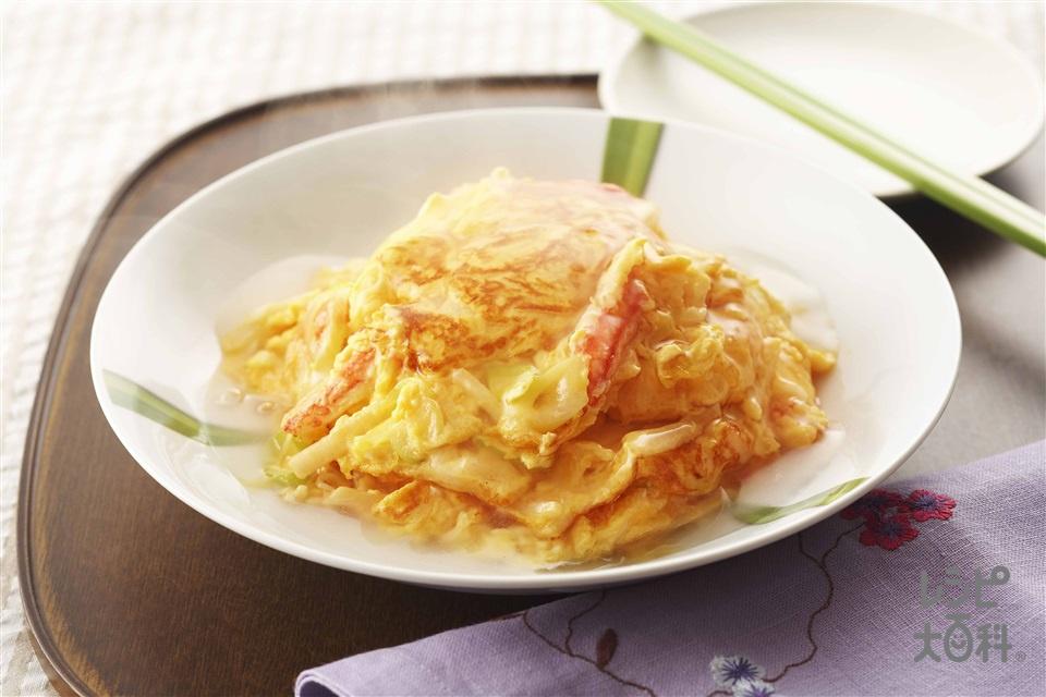 ふわふわかに玉(かにの足+卵を使ったレシピ)