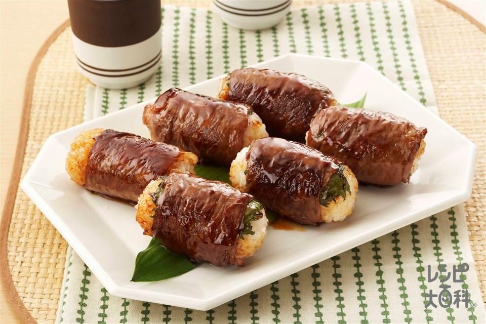 肉巻きおにぎり(牛薄切り肉+温かいご飯を使ったレシピ)