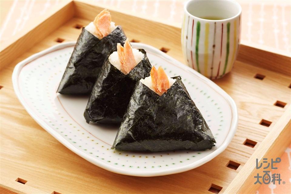 鮭おにぎり(温かいご飯+甘塩ざけを使ったレシピ)