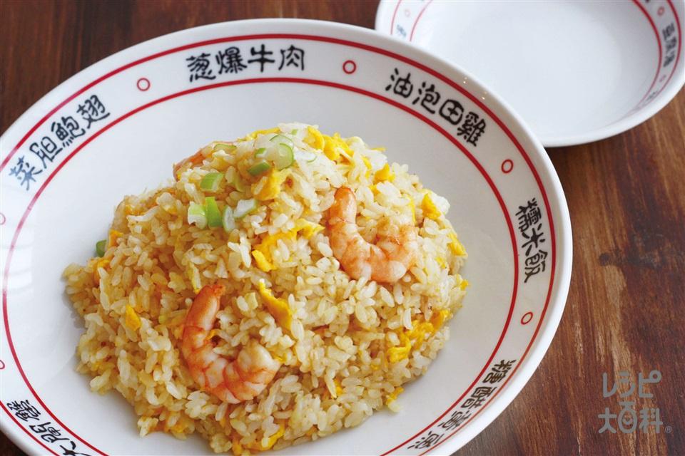 えび炒飯(ご飯+むきえび(小)を使ったレシピ)