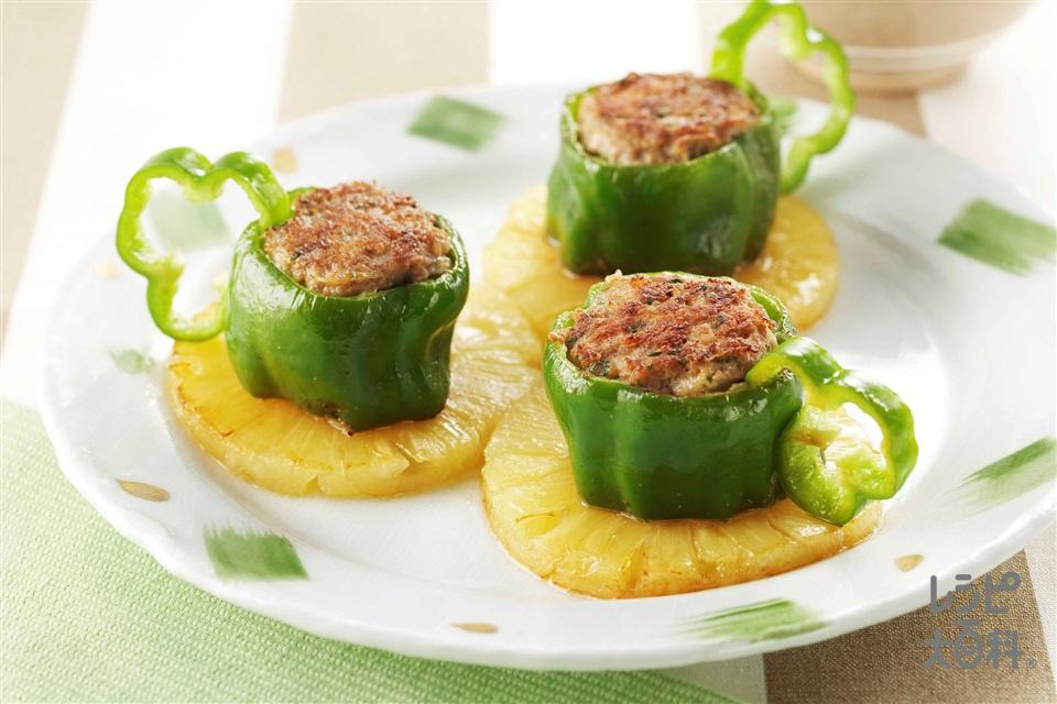 ピーマンの肉詰め(合いびき肉+パイナップル缶を使ったレシピ)