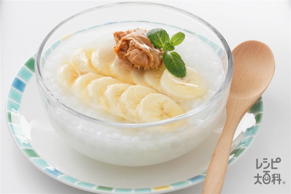 はちみつバナナがゆ(ピーナッツバターのせ)(バナナ+ピーナッツバターを使ったレシピ)