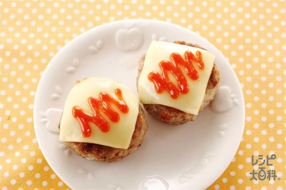 ミニチーズハンバーグ(合いびき肉+玉ねぎのみじん切りを使ったレシピ)