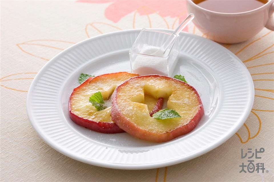 輪切りりんごのカラメルソテー(りんご+バターを使ったレシピ)