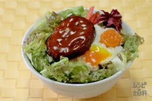 野菜たっぷりロコモコ風丼 ~常夏気分のロコモコ丼。~