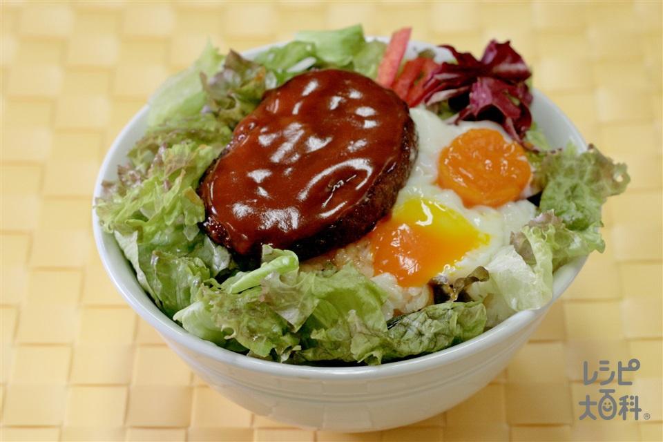 野菜たっぷりロコモコ風丼 ~常夏気分のロコモコ丼。~(ご飯+温泉卵を使ったレシピ)