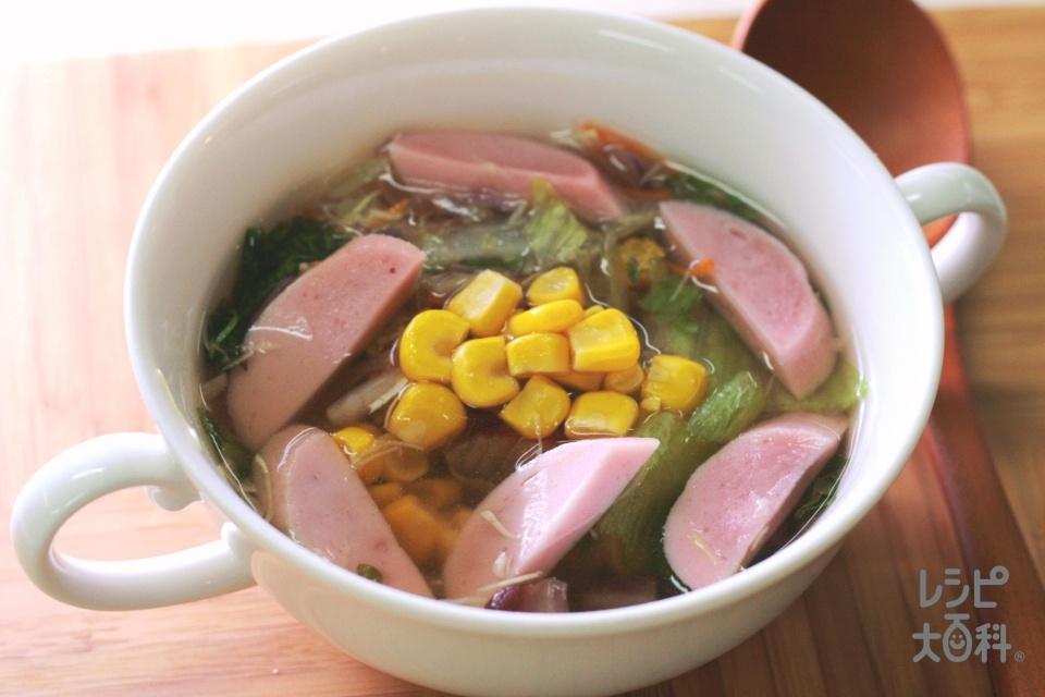 ウィンナーサラダスープ ~ポトフな雰囲気サラダスープ~(魚肉ソーセージ+ホールコーン缶を使ったレシピ)