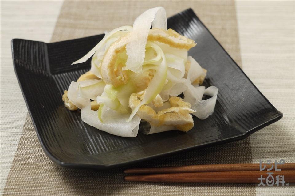リボン切り大根と甘酢揚げのサラダ(大根+油揚げを使ったレシピ)