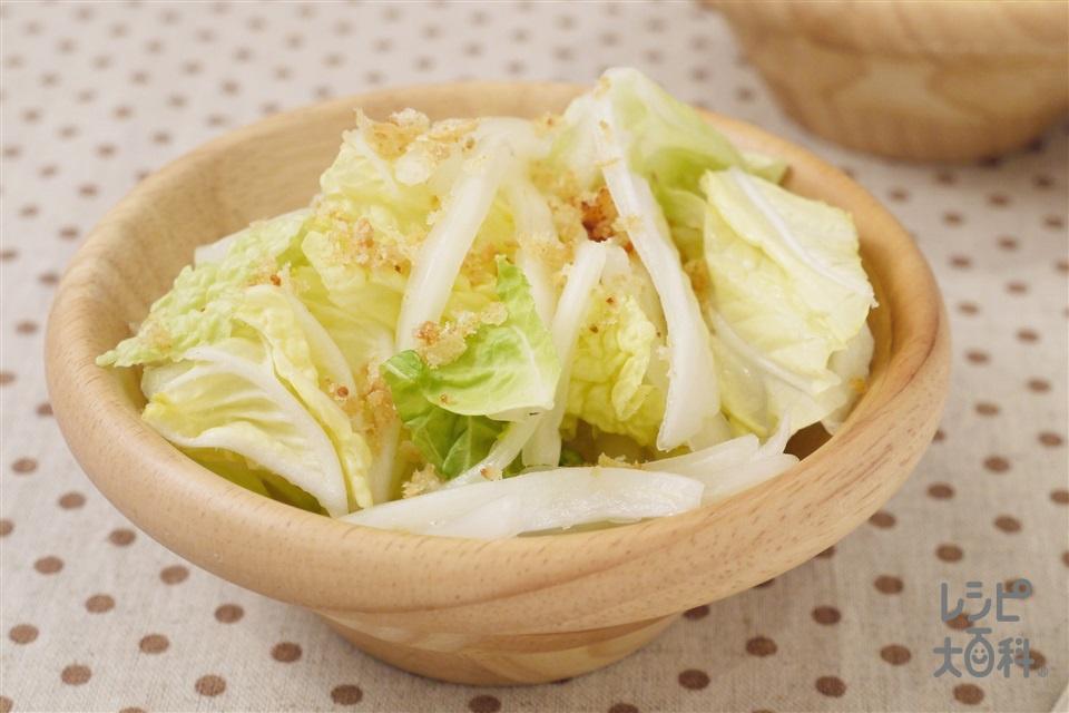 白菜のパン粉ふりかけサラダ(白菜+パン粉を使ったレシピ)