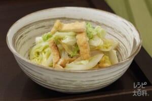 白菜と油揚げの蒸し煮(白菜+油揚げを使ったレシピ)