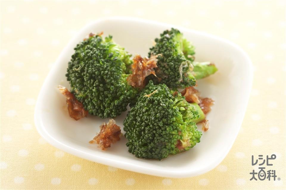 おかかブロッコリー(ブロッコリー+削り節を使ったレシピ)