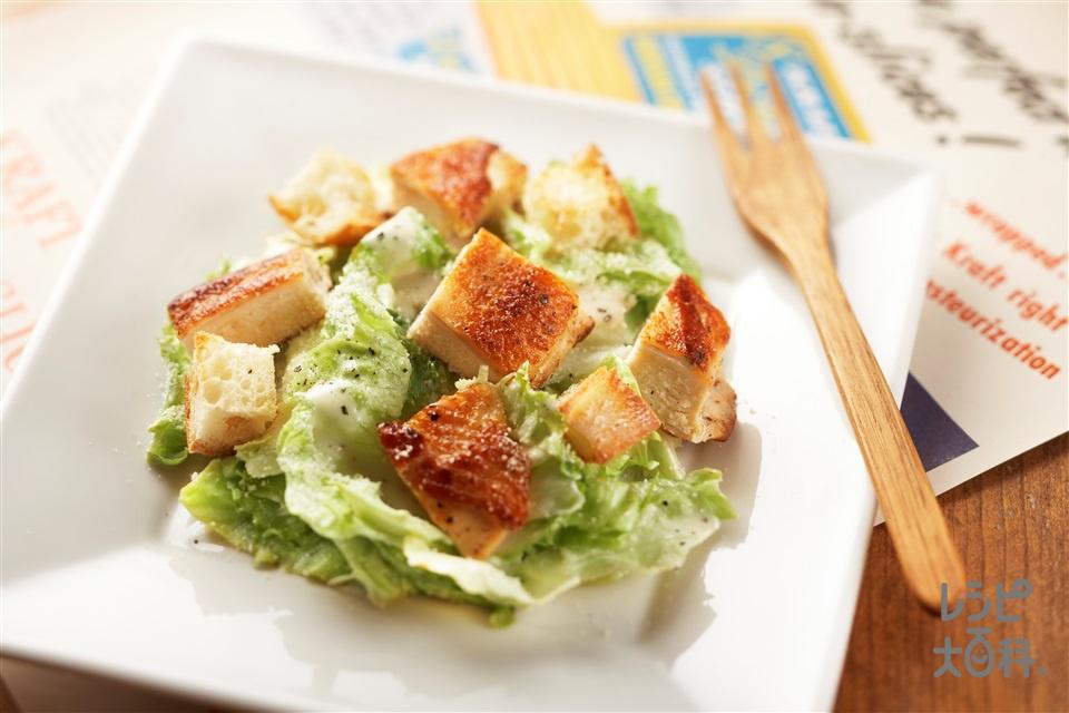 パリパリチキンのシーザーサラダ(鶏むね肉+レタスを使ったレシピ)