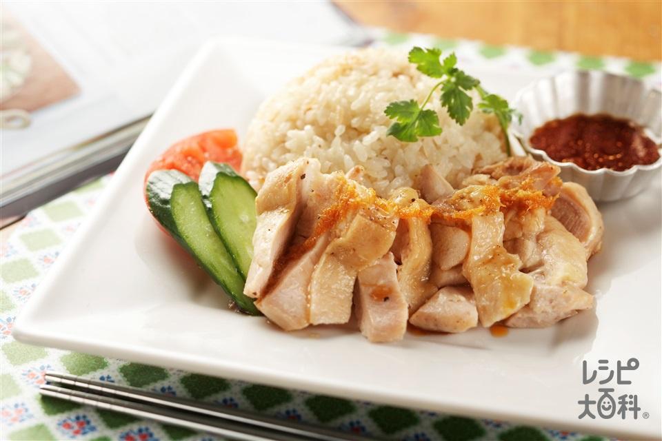 シンガポールチキンライス(米+鶏もも肉を使ったレシピ)