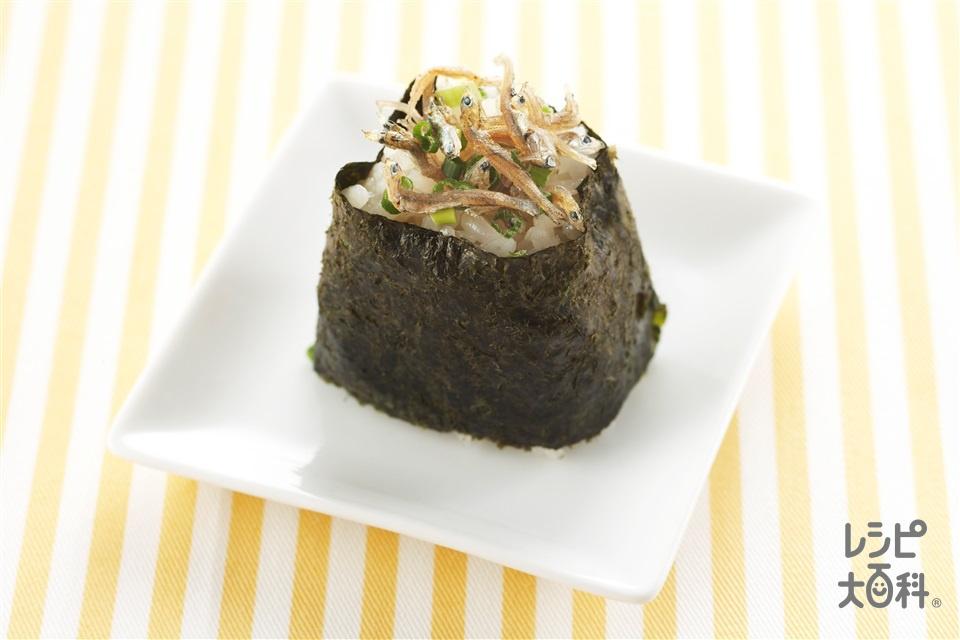 ねぎじゃこおにぎり(温かいご飯+ちりめんじゃこを使ったレシピ)