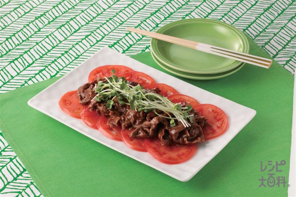 トマトと牛肉のサラダ仕立て(牛切り落とし肉+トマトを使ったレシピ)