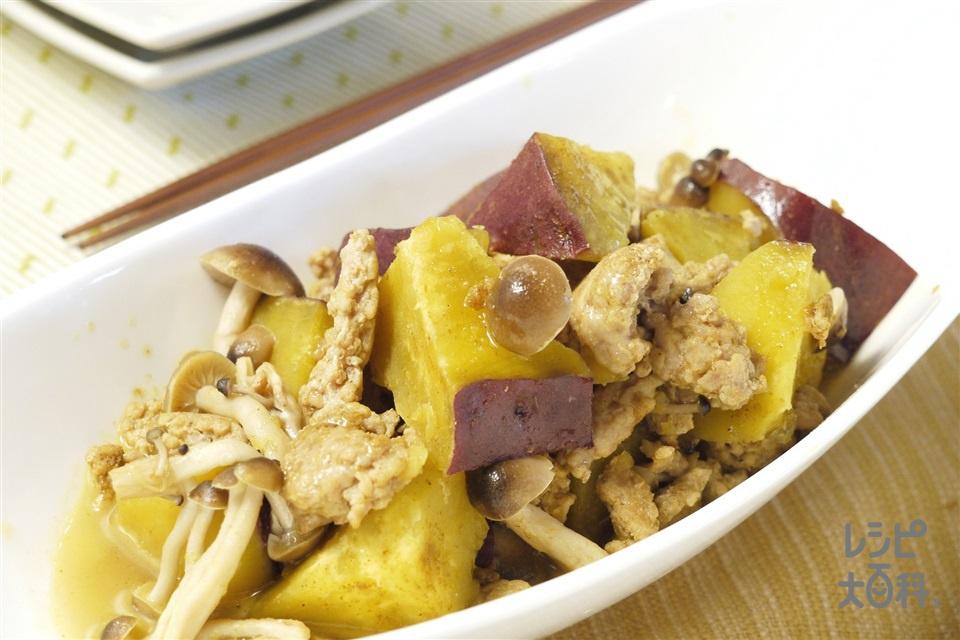 フライパン1つで さつまいもの和風カレーそぼろ(さつまいも+豚ひき肉を使ったレシピ)