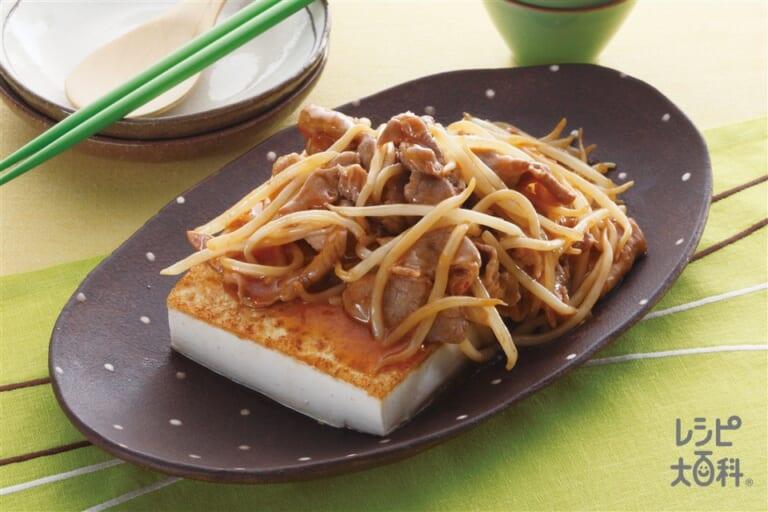 豆腐ステーキ 豚もやしがけ