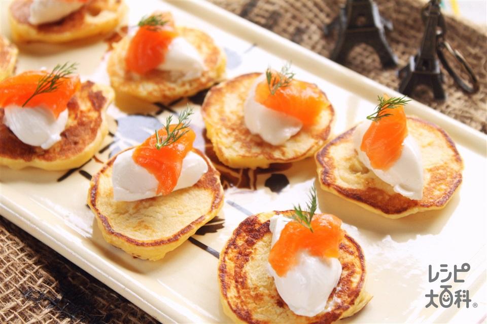 スモークサーモンのブリニ風(和風パンケーキ)(じゃがいも+サワークリームを使ったレシピ)