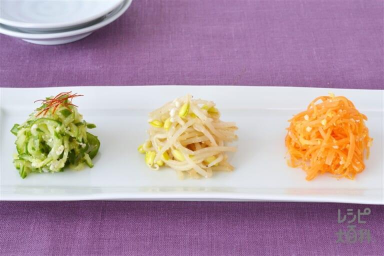 3種の塩麹ナムル