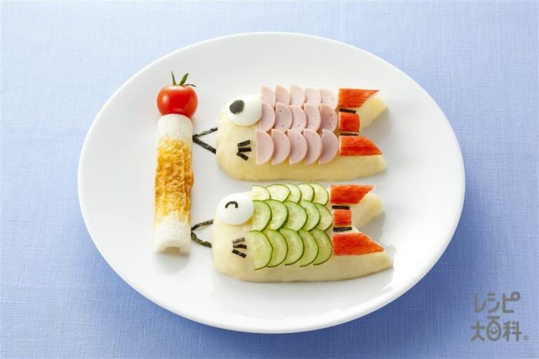 こいのぼりのピュアデコポテトサラダ