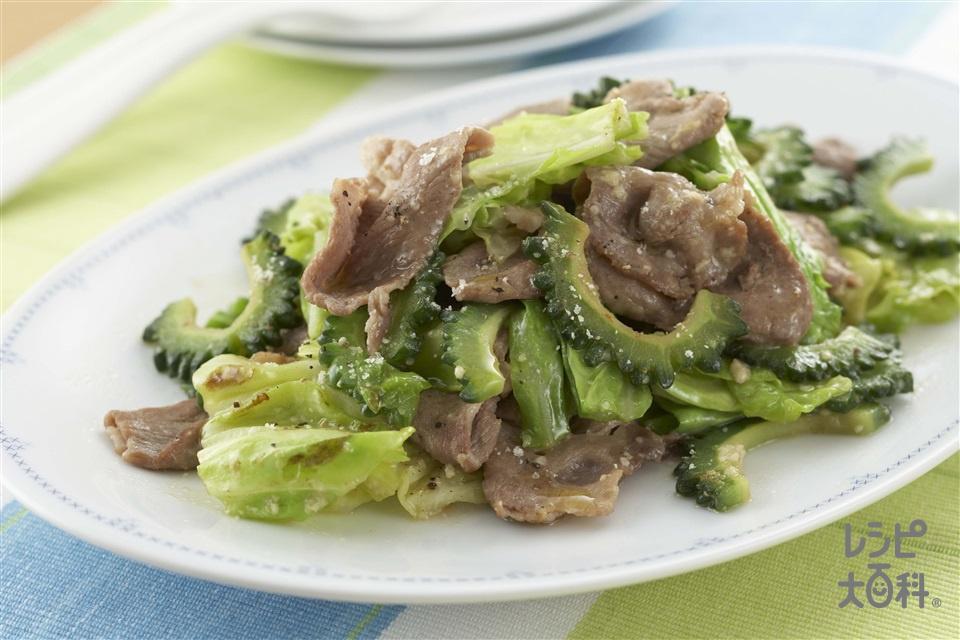 豚肉とゴーヤのチーズ炒め(豚こま切れ肉+ゴーヤを使ったレシピ)