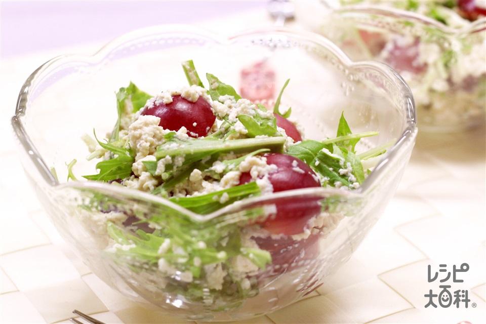 ぶどうと豆腐のサラダ(ぶどう+「パルスイート カロリーゼロ」(液体タイプ)を使ったレシピ)