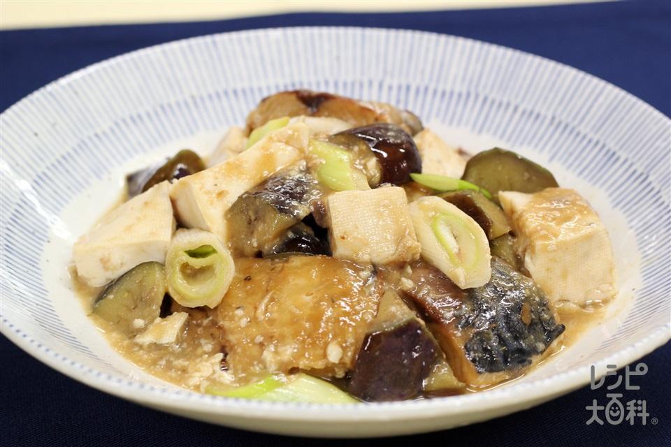 さばとなすの味噌煮(木綿豆腐+なすを使ったレシピ)