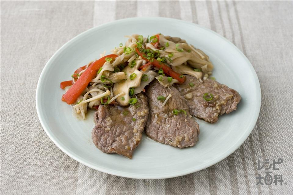 牛もも肉のソテー きのこあん(牛もも肉+えのきだけを使ったレシピ)