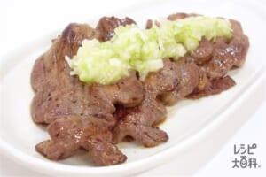牛タンのうま味マリネ焼き(さっぱり塩味)
