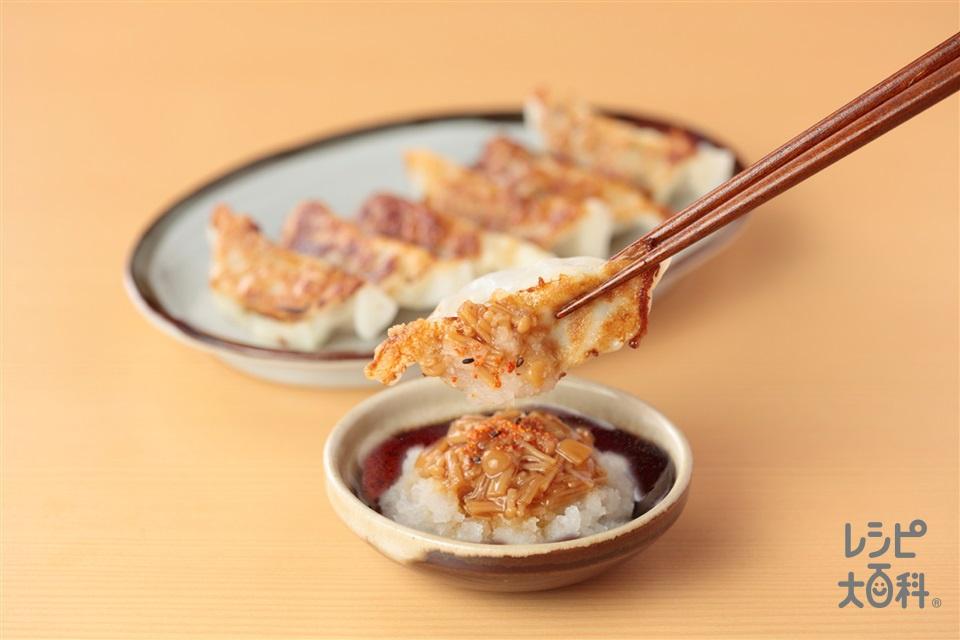 焼きギョーザ なめたけおろしダレ(なめたけ瓶詰+大根おろしを使ったレシピ)
