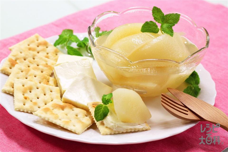 洋梨のコンポート クリームチーズ添え