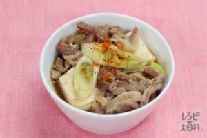 レンジで肉豆腐(豚バラ薄切り肉+木綿豆腐を使ったレシピ)