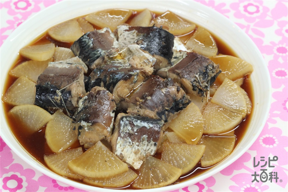 レンジでさば大根(さば水煮缶+大根を使ったレシピ)