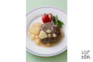 愛ディアハンバーグ(合いびき肉+玉ねぎを使ったレシピ)
