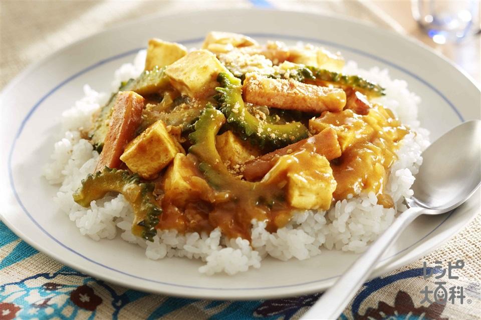 ゴーヤと豆腐の炒めカレー(木綿豆腐+ご飯を使ったレシピ)