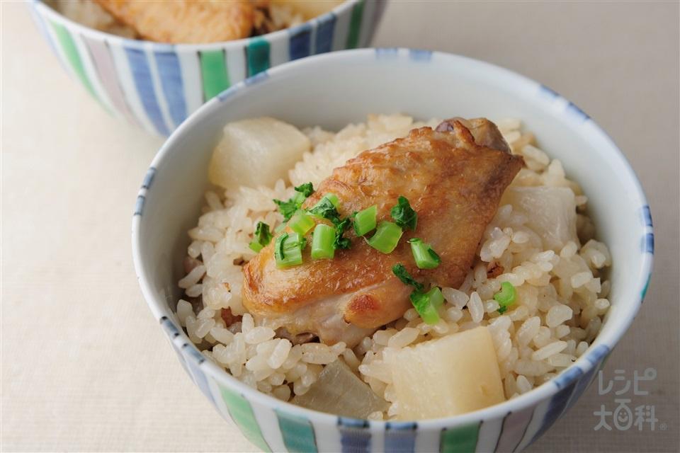 鶏手羽中と大根の炊き込みご飯(米+鶏手羽中を使ったレシピ)