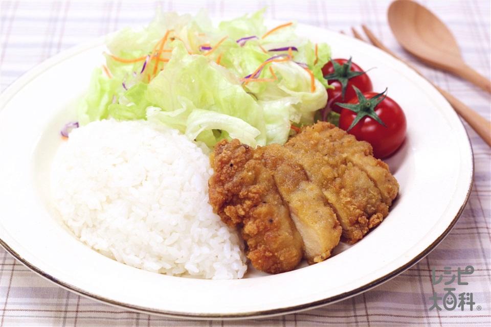 超簡単!フライドチキンのっけライス サラダ添え(温かいご飯+ミニトマトを使ったレシピ)