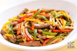 カラフルピーマンの青椒肉絲(牛もも薄切り肉+エリンギを使ったレシピ)