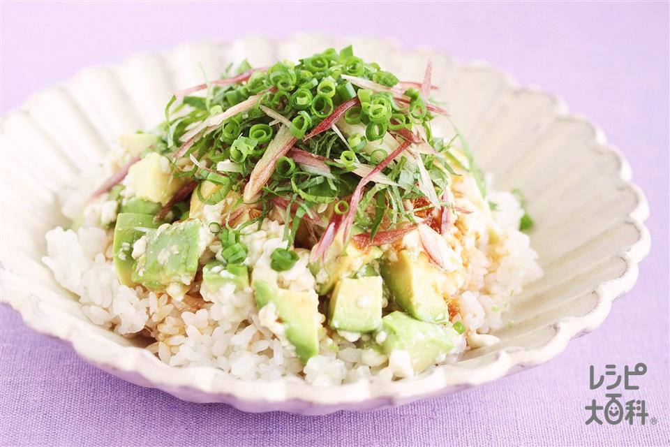 アボカド豆腐薬味丼(絹ごし豆腐+ご飯を使ったレシピ)