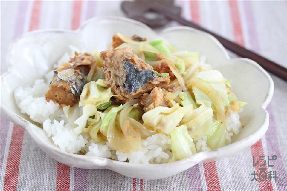 さば味噌キャベ丼 (さばみそ煮缶+ご飯を使ったレシピ)