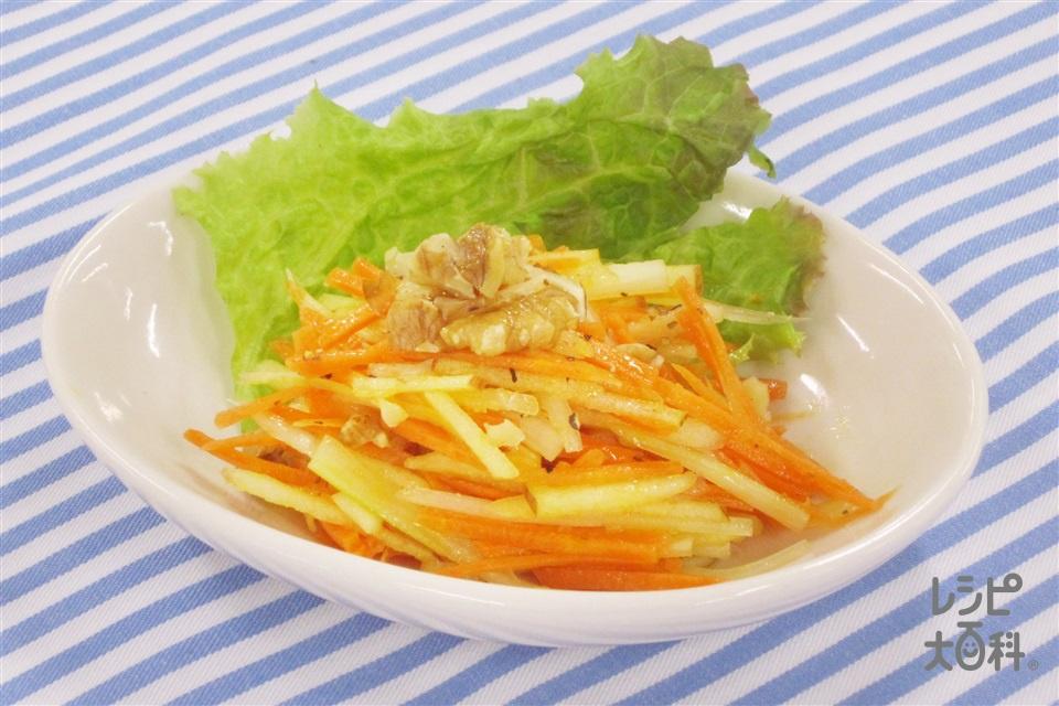 にんじんとりんごのサラダ(にんじん+りんごを使ったレシピ)