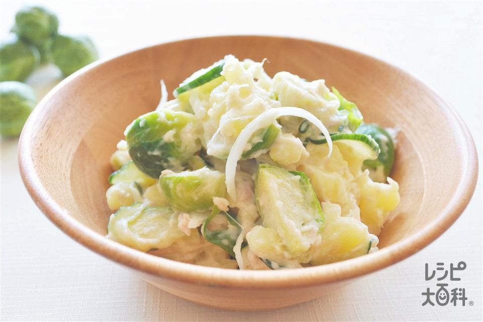 ごろごろ芽キャベツのポテトサラダ~わさび風味~(じゃがいも+A湯を使ったレシピ)