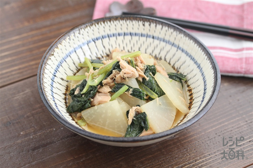 大根と小松菜とツナの煮物(大根+小松菜を使ったレシピ)