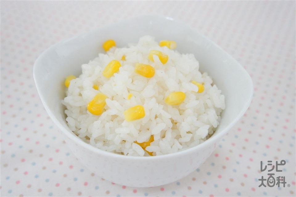 コーンごはん(ご飯+味の素冷凍食品KK「スーパースイートコーン」を使ったレシピ)