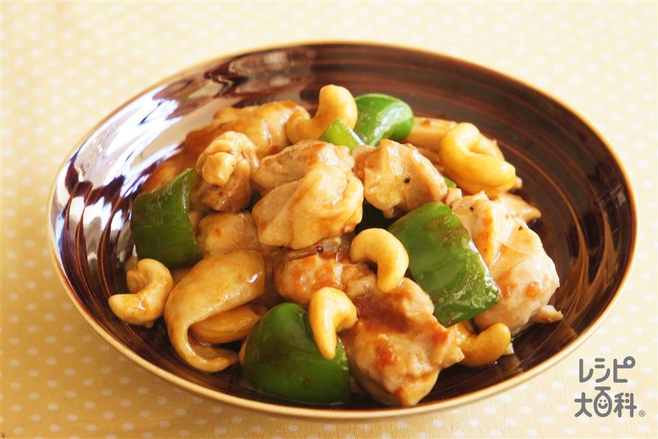 鶏のカシューナッツ炒め青椒風(鶏もも肉+ピーマンを使ったレシピ)