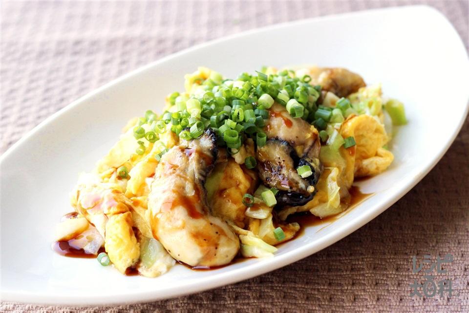 とろとろ卵と牡蠣のオイスターソースがけ(かき(むき身)+溶き卵を使ったレシピ)